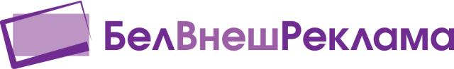 лого БелВнешРеклама