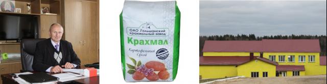 Гольшанский-КЗ