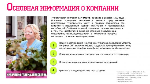 vip-tours