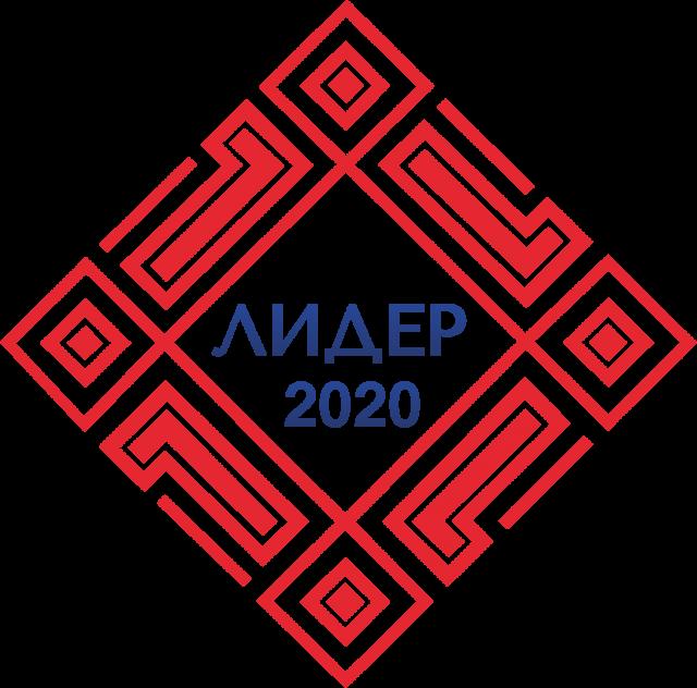 Лидер 2020_русск